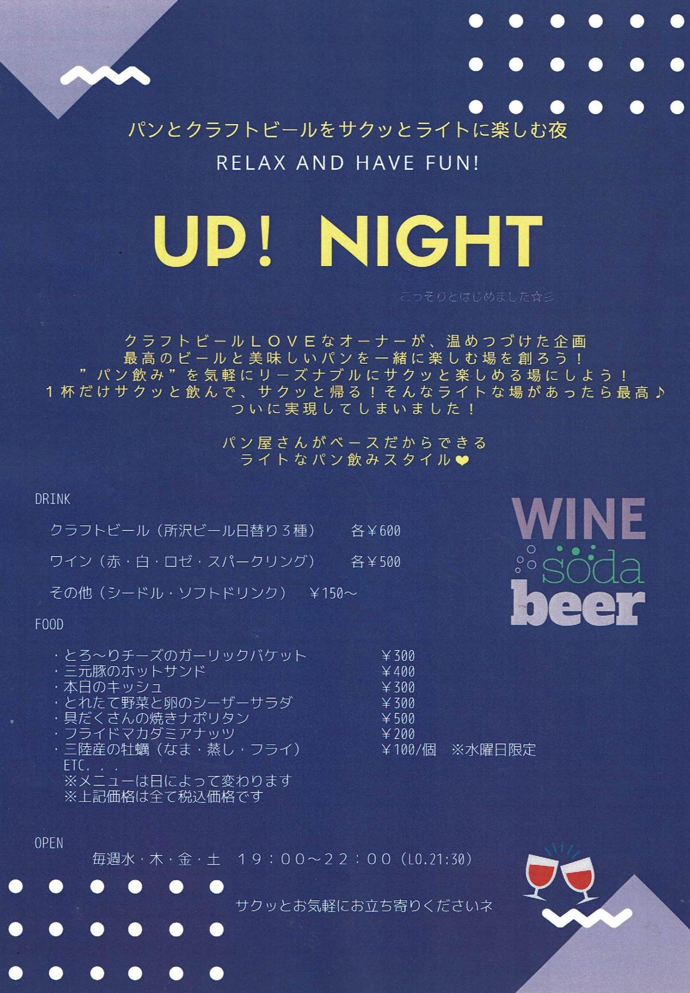 夜営業「UP!NIGHT」
